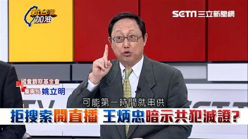 新台灣加油,姚立明,王炳忠1061219 ID-1182349