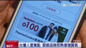 Hang Ten,集點,手機/業配