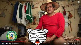 陰莖,大雕,巨雕,AV,男優,殘障,生殖器官(圖/翻攝自 Remedios Caseros 101 YouTube)https://www.youtube.com/watch?v=-fElx0fP17s