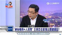 王炳忠等人遭「查水表」 傳掌握關鍵錄影帶法官才開搜索票