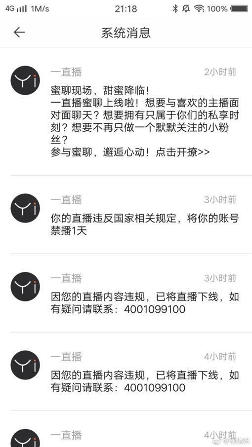 劉樂妍開陸直播罵蔡英文 慘遭封號:不許討論「國家領導」圖/翻攝自劉樂妍微博