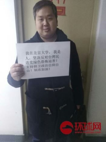 陸網友聲援炳中_http://taiwan.huanqiu.com/photo/2017-12/2890265.html