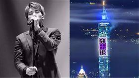 ▲台灣粉絲給鐘鉉的祝福,將於晚間21點50分登101。(圖/翻攝自SHINee、台北1012018幸福共好臉書)