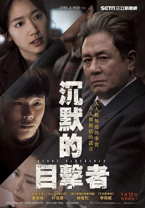 《沉默的目擊者》中文海報/車庫娛樂提供