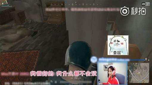 影/妹子「吃雞」被包夾 開MIC狂ㄋㄞ竟把敵人給萌暈圖/翻攝自Miss微博https://www.weibo.com/1371731565/FAmr3edoT?from=page_1005051371731565_profile&wvr=6&mod=weibotime&type=comment