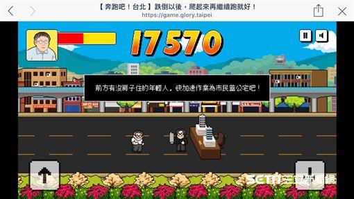 柯文哲三週年遊戲 奔跑吧!台北 翻攝網路