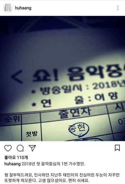 ▲製作人證實鐘鉉原訂明年一月出輯。(圖/翻攝自huhaang IG)