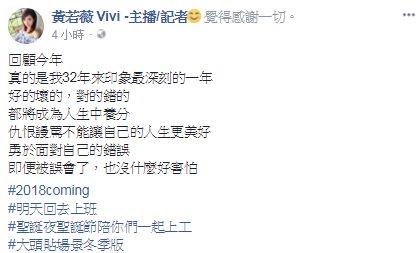 黃若薇,/翻攝自黃若薇臉書