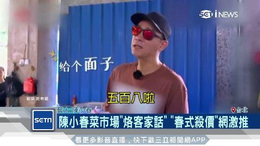 陳小春買菜 眾人圍觀明星討價還價