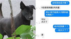 欲捐一包飼料給狗園 卻被對方以「太少」為由拒絕 圖/翻攝自爆怨公社