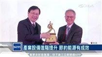 經濟部節能標竿獎 表揚優秀企業(業配)