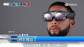 文 AR眼鏡賣1230