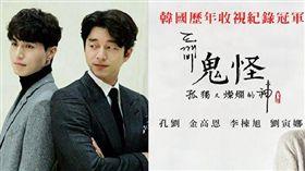 孤單又燦爛的神-鬼怪,孔劉,李棟旭/friDay影音稿專用