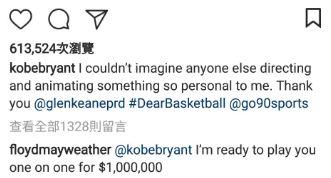 Kobe Bryant,布萊恩,退休,球衣,梅威瑟,拳王,籃球,Floyd Mayweather,下戰帖,單挑(圖/翻攝自布萊恩IG)
