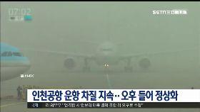 韓霧鎖機場1800