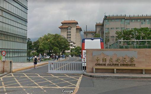 文化大學,圖/翻攝自Google Map