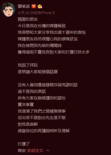 郭采潔 /翻攝自微博