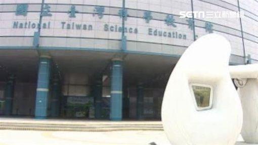 台灣科學教育館,科教館