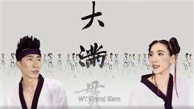 ▲世界跆拳道大滿貫冠軍系列賽最新宣傳片。(圖/翻攝自WT Grand-Slam臉書)