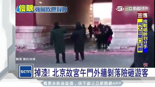 國運不妙?北京故宮掉漆 外牆變「禿頭」