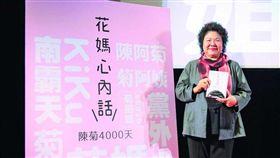 陳菊出書講《花媽心內話》,驚動政壇。高雄市政府提供
