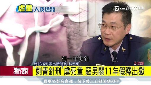 「刺青針刑」虐死童 惡男關11年假釋出獄 ID-1192543