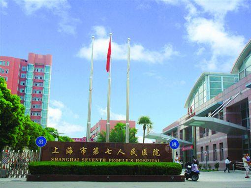▲上海市第七人民醫院。(圖/翻攝自www.cnkang.com)