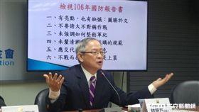 前國民黨立委林郁方評論國防白皮書,圖/智庫提供