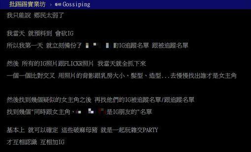 ▲有鄉民找到6名當天參與群交女主角的臉書、IG帳號。(圖/翻攝自PTT)