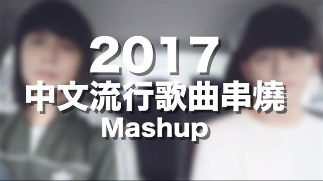 今年必聽17首中文歌!3分鐘就聽完