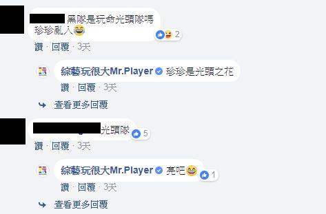 綜藝玩很大 /翻攝自臉書 IG