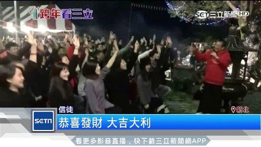 超另類!跨年夜跳佛舞甩厄運 3千名信徒瘋跳「開運禪」