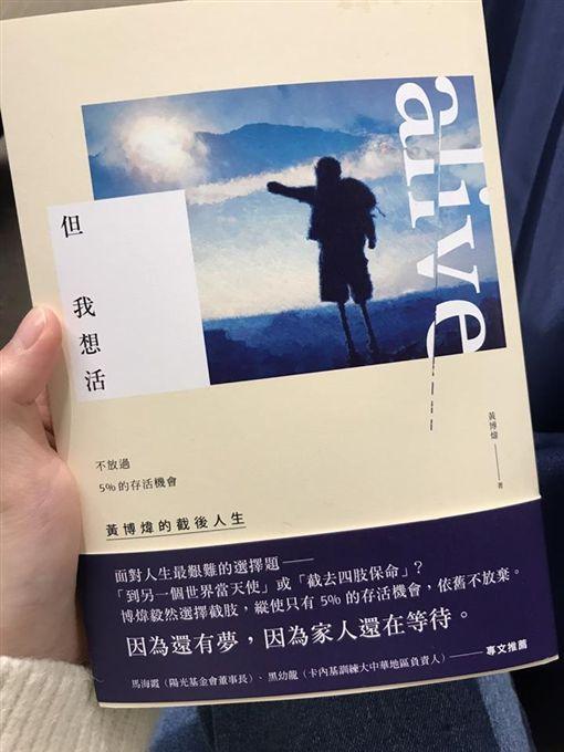 黃博煒,圖/翻攝自黃博煒臉書