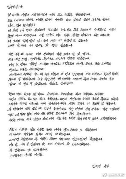 金宇彬,任意依戀,鼻咽癌,抗癌,手寫信,癌症(圖/翻攝自微博)