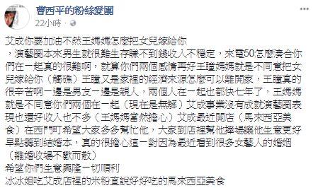 曹西平,艾成,王瞳,/翻攝曹西平臉書
