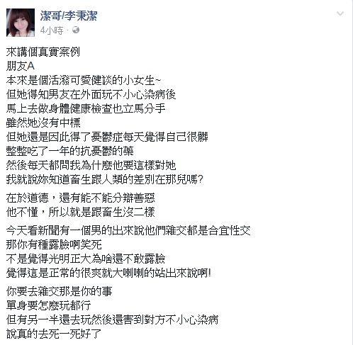 潔哥/李秉潔臉書