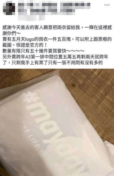 五月天演唱會黃牛(圖/翻攝自臉書社團)