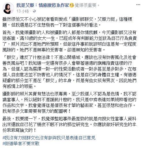 情慾作家艾姬發文,翻攝自臉書