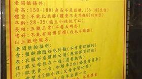 台中鹽酥雞老闆娶老婆條件(爆廢公社)
