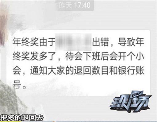 圖/翻攝自騰訊新聞