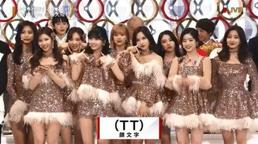 Twice 紅白 TWICE 跨年三度登《紅白》!周子瑜「胸前開一條線」性感唱跳