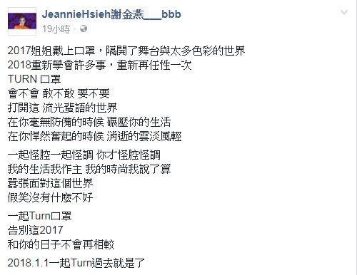 謝金燕/臉書