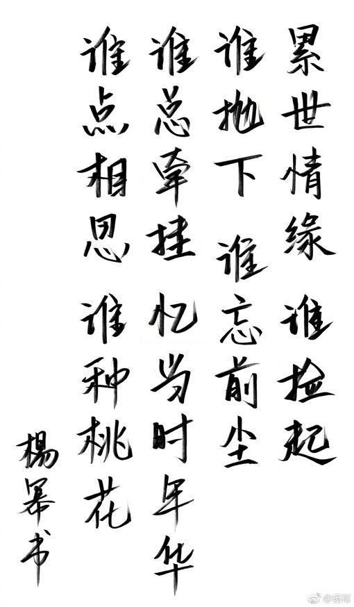 楊冪 /翻攝自微博