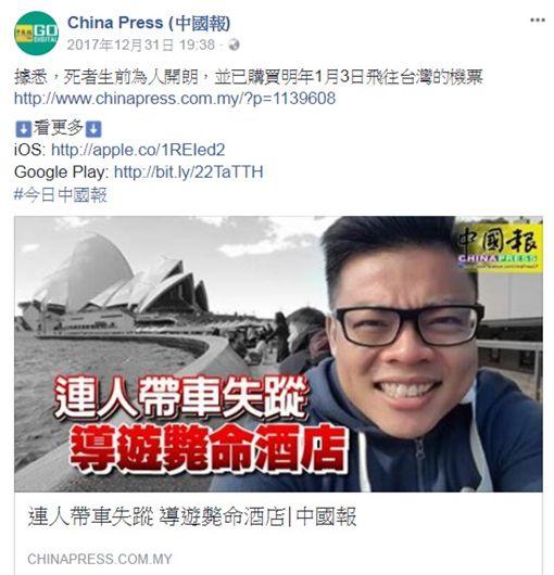 馬來西亞男導遊,馮招強(圖/翻攝自中國報臉書)