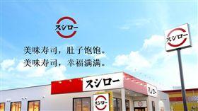 日本最大迴轉壽司品牌「壽司郎」(スシロー)_スシロー官網
