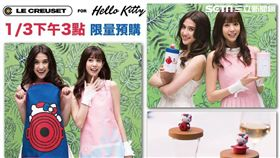 LE CREUSET FOR HELLO KITTY聯名,精品,繽紛圍裙,KITTY,LE CRUESET,7-11,7-ELEVEN