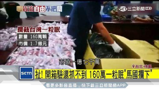 海關失責!馬國查獲台灣輸出最大毒品案