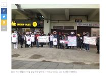 ▲韓國職棒LG雙子與斗山熊球迷聯手在蠶室球場抗議球團。(圖/截自中央日報)