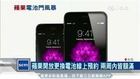 iPhone開放換電池預約爆滿 2狀況不適用(蘋果,iPhone,電池,德誼,Studio A,果粉,App,檢測)
