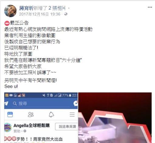 蔣育圻臉書